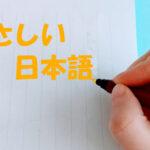 「やさしい日本語」とは?翻訳会社が伝える書き方、ルール、使用例、注意点を解説。