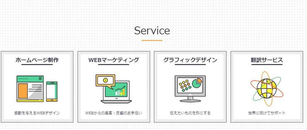 ファーストネットジャパンの主なサービス